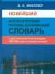 Новейший англо-русский, русско-английский словарь 150 000 слов и словосочетаний